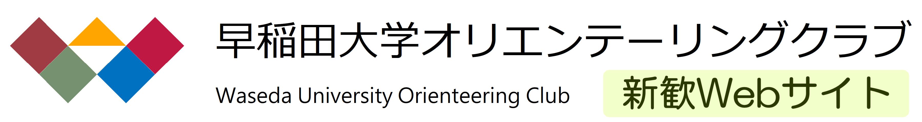 早大OC 新歓サイト